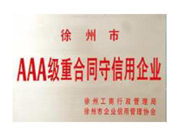 雷竞技网址市AAA重合同守信用企业