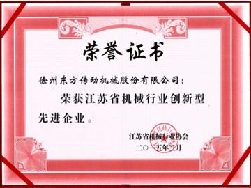 荣获江苏省机械行业创新型先进企业